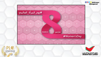 """""""Women's day round"""", the Pro League Committee's fifth """"Year of giving"""" initiative"""