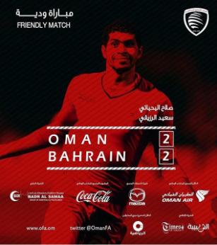 Oman grab injury time equaliser to earn draw
