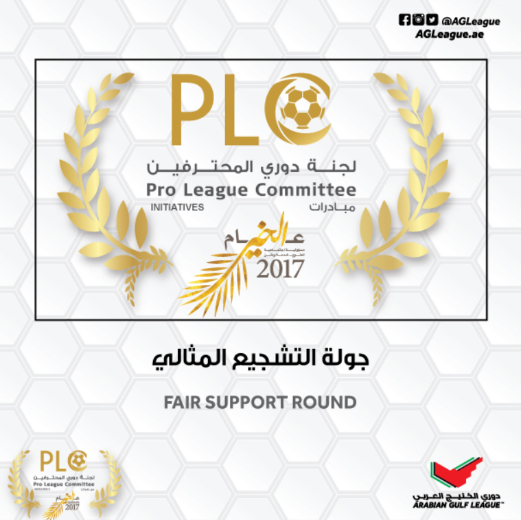 Fair Support, Pro League Commitee - Arabian Gulf League