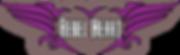 REBEL HEART LOGO purple.png