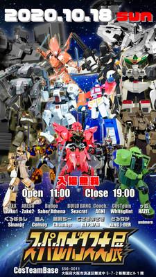 super robocos expo jp 001