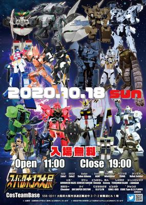 super robocos expo a4 poster jp ver