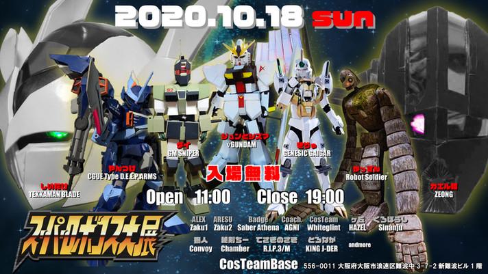 super robocos expo jp 002