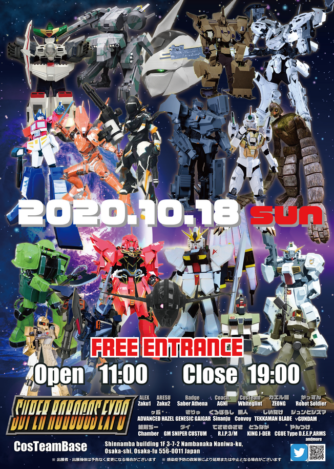 super robocos expo a4 poster en ver