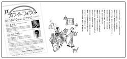 JT日本たばこ 企画新聞広告5段