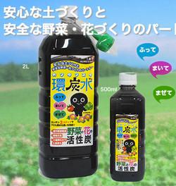 【土壌浄化剤「環炭水<カンタンスイ>』】