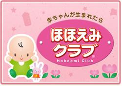 【ほほえみクラブ】【プレママクラブ】