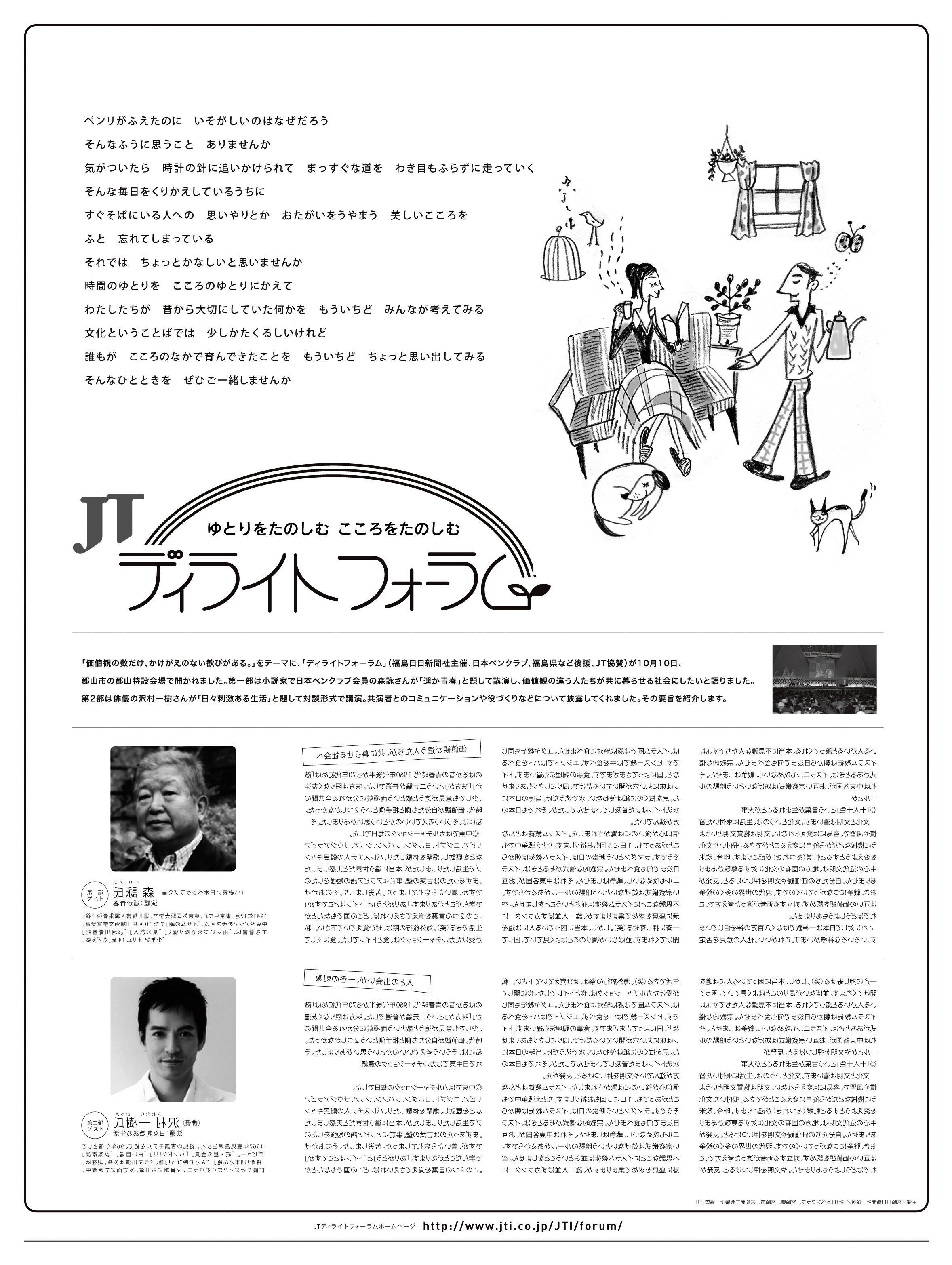JT日本たばこ 企画新聞広告15段