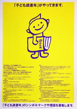 2000年読書年・告知ポスター