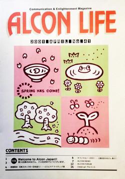 日本アルコン株式会社 社内報 No.3