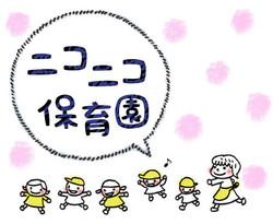 【ニコニコ保育園 ホームページ】