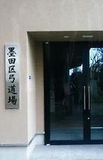 弓道場看板1.jpg