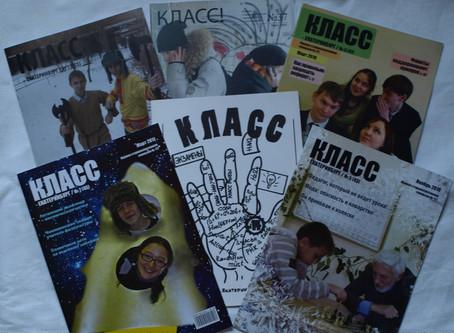 Школьная самодеятельная пресса: опыт типологического анализа