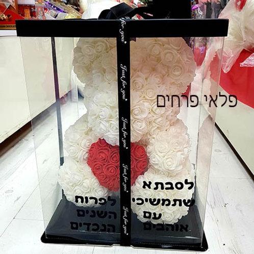 דובי גדול בקפסה