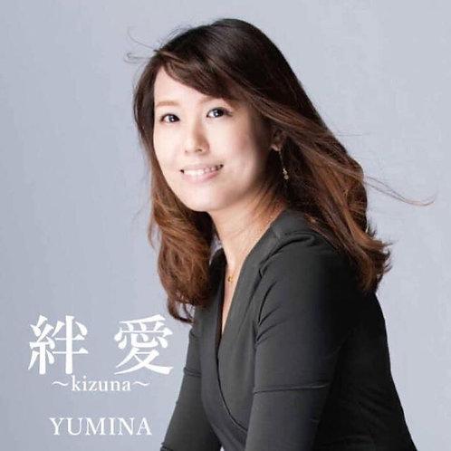 「絆愛」CD
