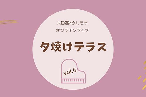 入日茜『夕焼けテラス』vol.6 お気持ちドリンク代の複製