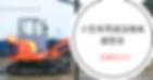 小型車両建設機械講習会.png