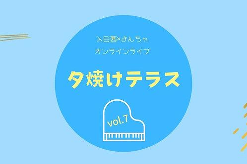 入日茜『夕焼けテラス』vol.7 お気持ちドリンク代