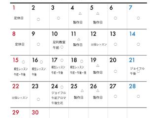 4月カレンダーです。
