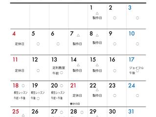 3月カレンダーです