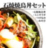 2食付きセット-02.jpg