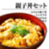 2食付きセット-03.jpg