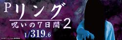 Pリング-呪いの7日間2