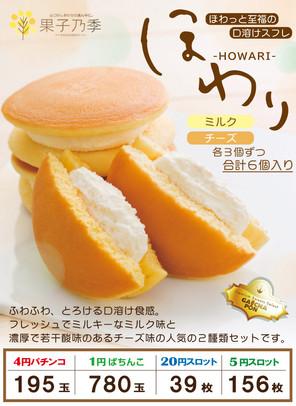 ほわり(ミルク・チーズ)合計6個入り
