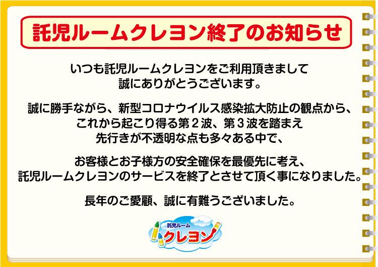 クレヨン終了WEB.jpg
