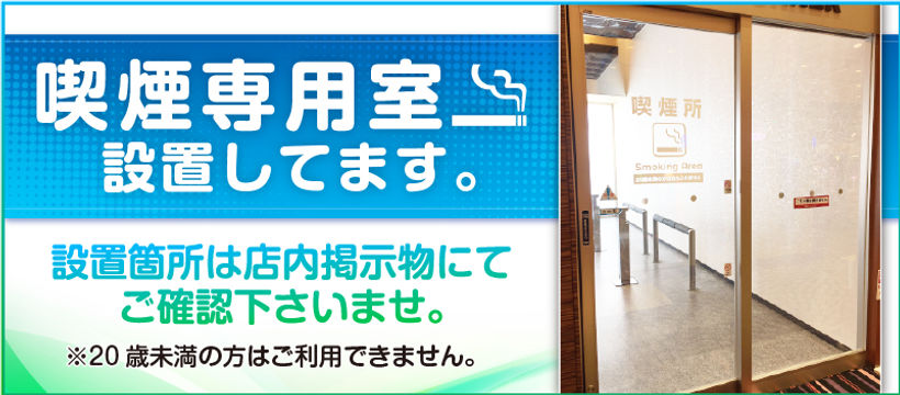 喫煙専用室WEB.jpg