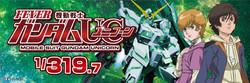 Pフィーバー-機動戦士ガンダムユニコーン