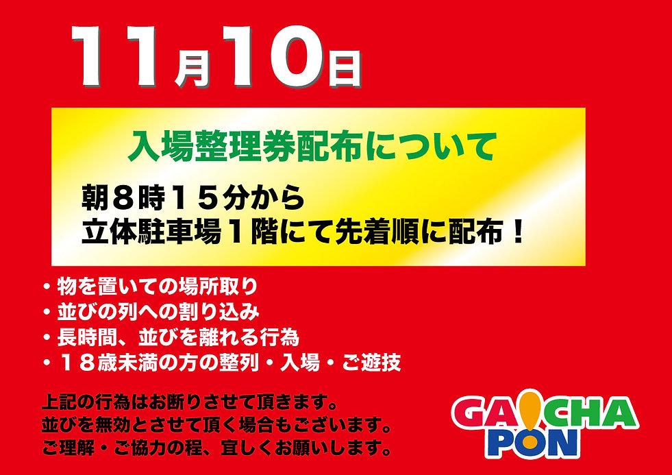 【最新】整理券配布についてA1 横.jpg