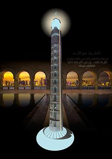 Minaret Picture (1).png