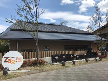 교토시동물원 京都市動物園