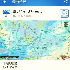 호우 豪雨