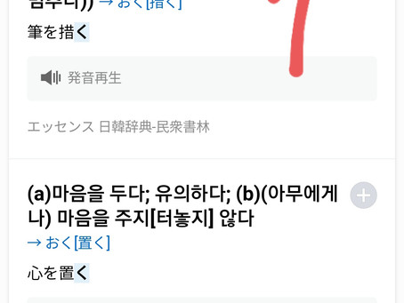 韓国語学習に役立つ韓日辞書、日韓辞書のサイト