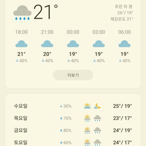 장마시작 梅雨入り