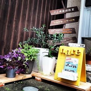 화분받침대 植木鉢台
