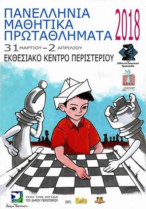 Συμμετοχές από Ζάκυνθο στο Πανελλήνιο Ατομικό Πρωτάθλημα Μαθητών-Μαθητριών & ετήσιες αρχαιρεσίες