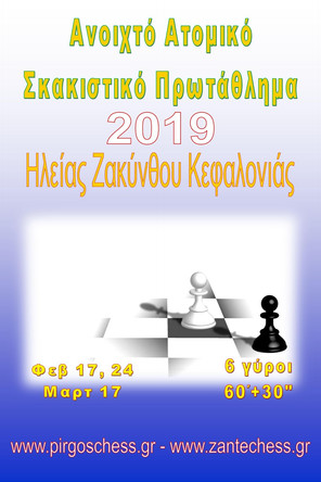 Ατομικό Πρωτάθλημα Ηλείας - Ζακύνθου - Κεφαλλονιάς 2019