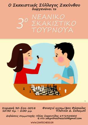 3o Νεανικό Σκακιστικό Τουρνουά