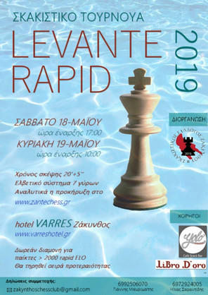 Levante Rapid 2019, 18-19 Μαΐου.