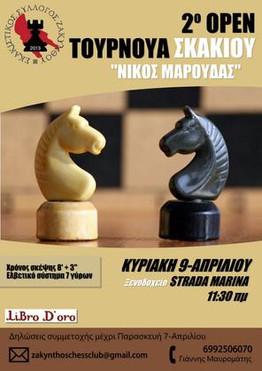 """2ο Open Rapid """"Νίκος Μαρούδας"""""""