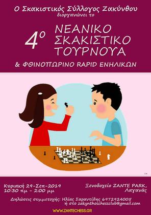 4o Νεανικό Σκακιστικό Τουρνουά & φθινοπωρινό open για τους μεγάλους