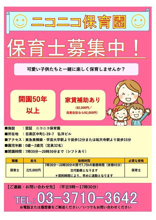 210922 【ニコニコ保育園】保育士募集チラシA.jpg
