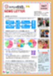 100329 ニコニコ保育園ニュースレター vol7 表.jpg
