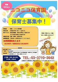 210922 【ニコニコ保育園】保育士募集チラシB.jpg