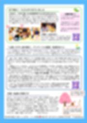 100329 ニコニコ保育園ニュースレター vol7 裏.jpg