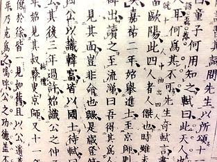 昔の文字、解読します。文書研究...