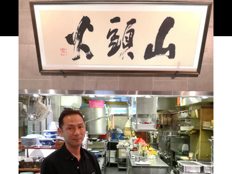 The Pioneer of Ramen in Singapore: Hokkaido Ramen Santouka